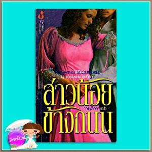 สาวน้อยข้างถนน A Loving Scoundrel (Malory-Anderson Family #7) โจฮันนา ลินด์ซีย์(Johanna Lindsey) กฤติกา ฟองน้ำ642