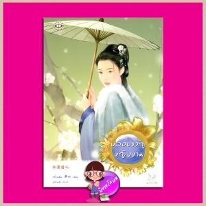 ปลอบขวัญหญิงงาม ชุด หญิงงาม 2 水漾佳人(佳人 ) เตี่ยนซิน (典心) ปุยเมฆ แจ่มใส มากกว่ารัก
