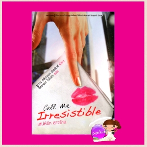เสน่ห์รัก สาวร้าย Call Me Irresistible ซูซาน เอลิซาเบธ ฟิลลิปส์(Susan Elizabeth Phillips)จิตราพร โนโตดะ Bliss