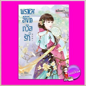 พรหมลิขิตถวิลรัก จี้ชิว เขียน Happy Smile แปล เหลียนฮวา ในเครือ บงกชบุ๊คส์