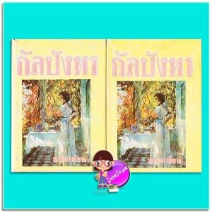 กัลปังหา เล่ม 1-2 ปกแข็ง (มือสอง) (สภาพ75-80%กระดาษเหลืองเก่า) พนมเทียน หรรษา