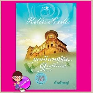 เคลลี คาสเซิล...ตราบชีวาวาย Kellie's Castle ชุด แด่เธอที่รัก พิมพิสุธญ์ พิมพ์คำ Pimkham ในเครือ สถาพรบุ๊คส์