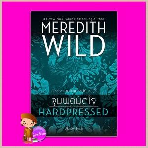 จุมพิตมัดใจ ชุด เดอะแฮกเกอร์ เล่ม 2 Hardpressed (Hacker #2) เมริดิธ ไวลด์ (Meredith Wild) ปิยะฉัตร แก้วกานต์