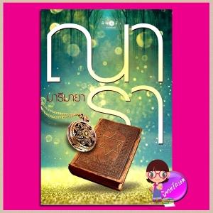 มารีมายา ชุด Love Magic ณารา พิมพ์คำ Pimkham ในเครือ สถาพรบุ๊คส์
