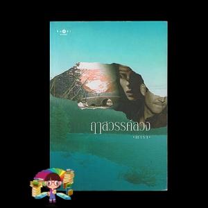 ฤๅสวรรค์ลวง (มือสอง) (สภาพ85-95%) ณารา พิมพ์คำ Pimkham ในเครือ สถาพรบุ๊คส์