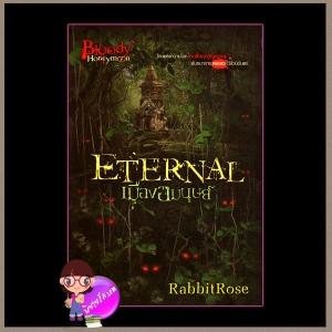 เมืองอมนุษย์ Eternal Rabbitrose Sofa Publishing