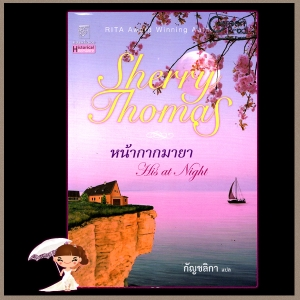 หน้ากากมายา His at Night เชอร์รี่ โธมัส (Sherry Thomas) กัญชลิกา แก้วกานต์