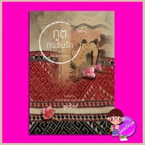 ภูติกระซิบรัก ชุด หัวใจเดินทาง อุมาริการ์ ที่รัก ในเครือ dbooksgroup
