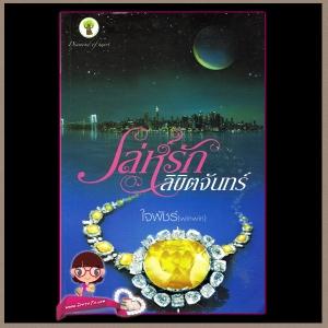เล่ห์รักลิขิตจันทร์ (มือสอง) (สภาพ85-95%) ใจพัชร์(winwin) กรีนมายด์ บุ๊คส์ Green Mind Publishing