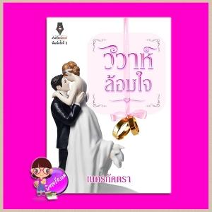 วิวาห์ล้อมใจ ภาคต่อ อุ่นรักในกองบิน ชุด รักเต็มฟ้า เนตรภัคตรา ปองรัก Pongrakbooks