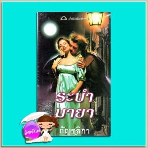 ระบำมามายาDance of Seduction (The Swanlea Spinter #4) ซาบริน่า เจฟฟรีย์ (Sabrina Jeffries) กัญชลิกา ภัทรา
