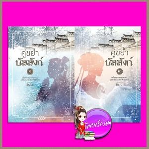 คู่ขย้ำบัลลังก์ (2เล่มจบ) ชิรณะ คำต่อคำ ในเครือ dbooksgroup