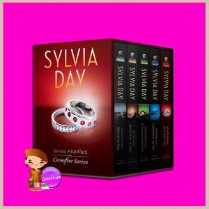 Boxset ครอสไฟร์ 1-5 เผลอใจให้เธอ ฝันใฝ่ในเธอ ผูกพันเพียงเธอ หลงใหลในเธอ หนึ่งเดียวคือเธอ Crossfire Series ซิลเวีย เดย์ (Sylvia Day) ปริศนา แก้วกานต์