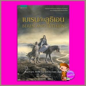 เบเรนกับลูธิเอน Beren and Luthien เจ.อาร์.อาร์ โทลคีน J.R.R. Tolkien ธิดา ธัญญประเสริฐกุล แพรวเยาวชน ในเครืออมรินทร์