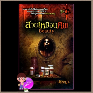 สวยเหมือนศพ Beauty ศพที่6 ชุด สิบศพ ปรัชญา Sofa Publishing