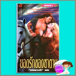 ยอดรักของซาตาน The Silver Devil เทเรซ่า เดนนิส(Teresa Denys) เกษวดี ฟองน้ำ