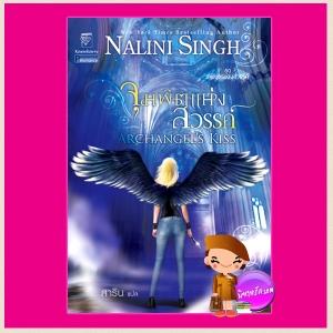 จุมพิตแห่งสวรรค์ ชุด เทพบุตรแดนสวรรค์ 2 Archangel's Kiss (Guild Hunter 2) นลินี ซิงห์ (Nalini Singh) สาริน แก้วกานต์