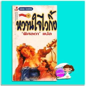 หวานใจไวกิ้ง ชุด ตำนานรักไวกิ้ง พิมพ์ 3 The Viking's Woman (Viking # 2) เฮทเธอร์ เกรแฮม (Heather Graham) พิศลดา ฟองน้ำ