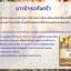 นางบำเรอก้นครัว (Pre-Order) ชุด Sweet Temptation Baiboau ทำมือ << สินค้าเปิดสั่งจอง (Pre-Order) ขอความร่วมมือ งดสั่งสินค้านี้ร่วมกับรายการอื่น >> หนังสือออก มิ.ย. 61 thumbnail 2