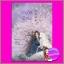 รางวัลพิภพ (Pre-Order) กัญฉัตร ปริ๊นเซส Princess ในเครือ สถาพรบุ๊คส์ << สินค้าเปิดสั่งจอง (Pre-Order) ขอความร่วมมือ งดสั่งสินค้านี้ร่วมกับรายการอื่น >> หนังสือออก 29 มี.ค.-8 เม.ย. 61 thumbnail 1