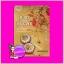 ชะตาเกี้ยวรัก (Pre-Order) มนต์มิถุนา ปริ๊นเซส Princess ในเครือ สถาพรบุ๊คส์ << สินค้าเปิดสั่งจอง (Pre-Order) ขอความร่วมมือ งดสั่งสินค้านี้ร่วมกับรายการอื่น >> หนังสือออก ปลาย ม.ค. 61 thumbnail 1