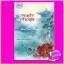 จอมใจเจ้าอสูร โนเนโกะ ปริ๊นเซส Princess ในเครือ สถาพรบุ๊คส์ thumbnail 1