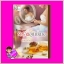 รักร้ายอุบายลวง บุษบาบัณ โรแมนติค พับลิชชิ่ง Romantic Publishing thumbnail 1