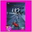 เงาแต้มรัก ลิซ พิมพ์คำ Pimkham ในเครือ สถาพรบุ๊คส์ thumbnail 1
