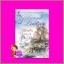 เชลยแค้น Prisoner of My Desire โจฮันนา ลินด์ซีย์(Johanna Lindsey) พิชญา แก้วกานต์ thumbnail 1