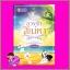 ลวงรักสิเน่หา ชุด รักฤาเสน่หา ติกาหลัง แสนรัก ในเครือ ไลต์ ออฟ เลิฟ Light of Love Books thumbnail 1