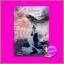 ภรรยานอกกำแพง ชะลาล่า รักคุณ Rakkun Publishing thumbnail 1