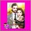ทัณฑ์รักในรอยทราย ชุด ในรอยทราย ลำดับที1 พรรณารา ไลต์ ออฟ เลิฟ Light of Love Books thumbnail 1