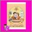 ความรักของยักษ์ ภาคต่อ ความรักของแสนรัก veerandah(วีรันดา) ทำมือ thumbnail 1