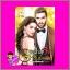 พิศวาสรักราชันย์ ชุด ราชันย์เจ้าเสน่ห์ กัณฑ์กนิษฐ์ ไลต์ ออฟ เลิฟ Light of Love Books thumbnail 1