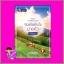 ทวงรักคืนใจนายหัว ชุด ดอกไม้ของนายหัว วีณาวาทย์ แสนรัก ในเครือ ไลต์ ออฟ เลิฟ Light of Love Books thumbnail 1