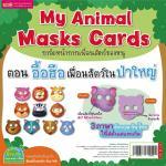 [ตอน อิ้อฮือ เพื่อนสัตว์ในป่าใหญ่] My Animal Masks Cards การ์ดหน้ากากเพื่อนสัตว์ของหนู 3 ภาษา