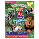 [ผจญภัยโลกสัตว์ป่า] หนังสือ A Magic AR Book