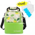 [เขียว] กระเป๋าเก็บอุณหภูมิทรงสูง 2 ชั้น V-Coool [แถมฟรี!น้ำแข็งเทียม+กระเป๋าใส]