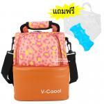 [ส้ม] กระเป๋าเก็บอุณหภูมิทรงสูง 2 ชั้น V-Coool [แถมฟรี!น้ำแข็งเทียม+กระเป๋าใส]