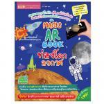 [ท่องโลกอวกาศ] หนังสือ A Magic AR Book