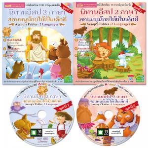 [ชุดที่1+ชุดที่2] นิทานอีสป 2 ภาษา สอนหนูน้อยให้เป็นเด็กดี 20 เรื่อง หนังสือ+ VCD