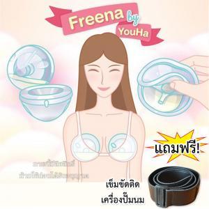 Freena ซิลิโคนแฮนด์ฟรีปั๊มนม by Youha
