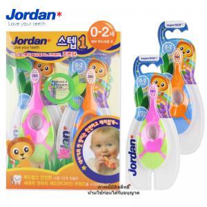 [แพคคู่] แปรงสีฟันสำหรับเด็กอายุ 0-2 ปี (Step 1) Jordan
