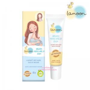Lamoon ละมุน ลิปบาล์ม ออร์แกนิค สำหรับทาหัวนมและริมฝีปาก 10g. Organic Nipple and Lip Balm