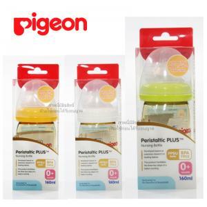 [แพคเดี่ยว] [160ml/5oz] Pigeon ขวดนมพร้อมจุกเสมือนนมมารดา สีชา PPSU