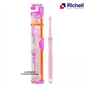 แปรงสีฟันสำหรับเด็ก 6 เดือน Richell Finishing Toothbrush