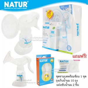 Natur ชุดปั๊มนมเก็บ แบบโยก [ฟรีถุงเก็บน้ำนม+แผ่นซับน้ำนมในชุด]