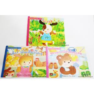 [เซต3เล่ม] ชุดนิทานภาพสำหรับเด็กแรกเกิด-3ขวบ