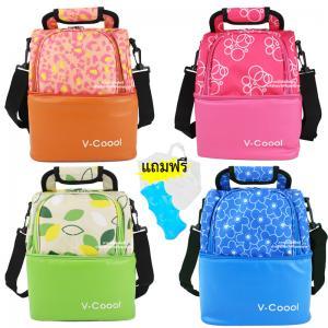 กระเป๋าเก็บอุณหภูมิทรงสูง 2 ชั้น V-Coool [แถมฟรี!น้ำแข็งเทียม+กระเป๋าใส]