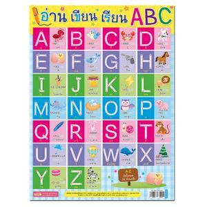โปสเตอร์พลาสติก อ่าน เขียน เรียน ABC